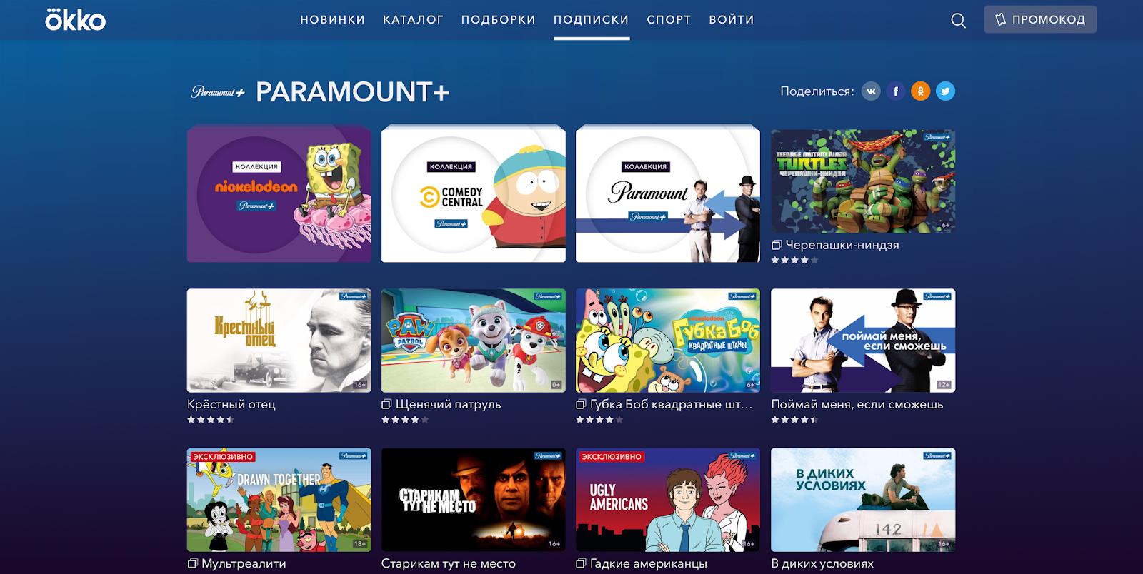 Paramount deberá enfrentar una seria competencia on el resto de las empresas de streaming de video